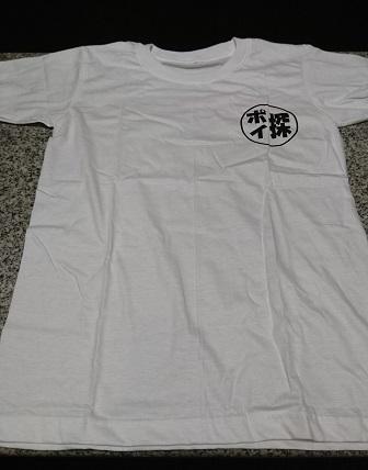 ポイ探TV Tシャツ